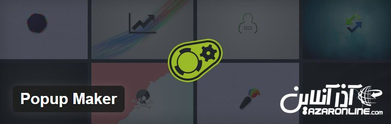 افزونه ایجاد پنجره پاپ آپ در سایت های وردپرس Popup Maker