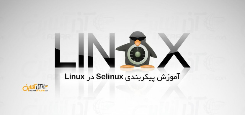 آموزش پیکربندی Selinux در Linux