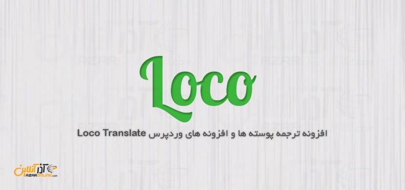 افزونه ترجمه پوسته ها و افزونه های وردپرس Loco Translate