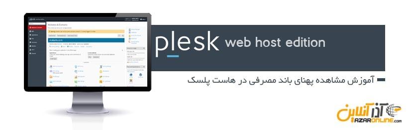آموزش مشاهده پهنای باند مصرفی در هاست پلسک