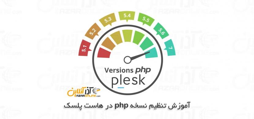 آموزش تنظیم نسخه php در هاست پلسک