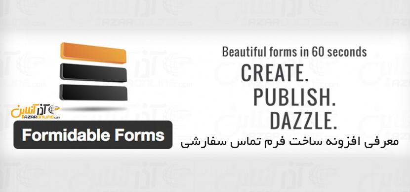 افزونه ساخت فرم تماس سفارشی با Formidable Forms