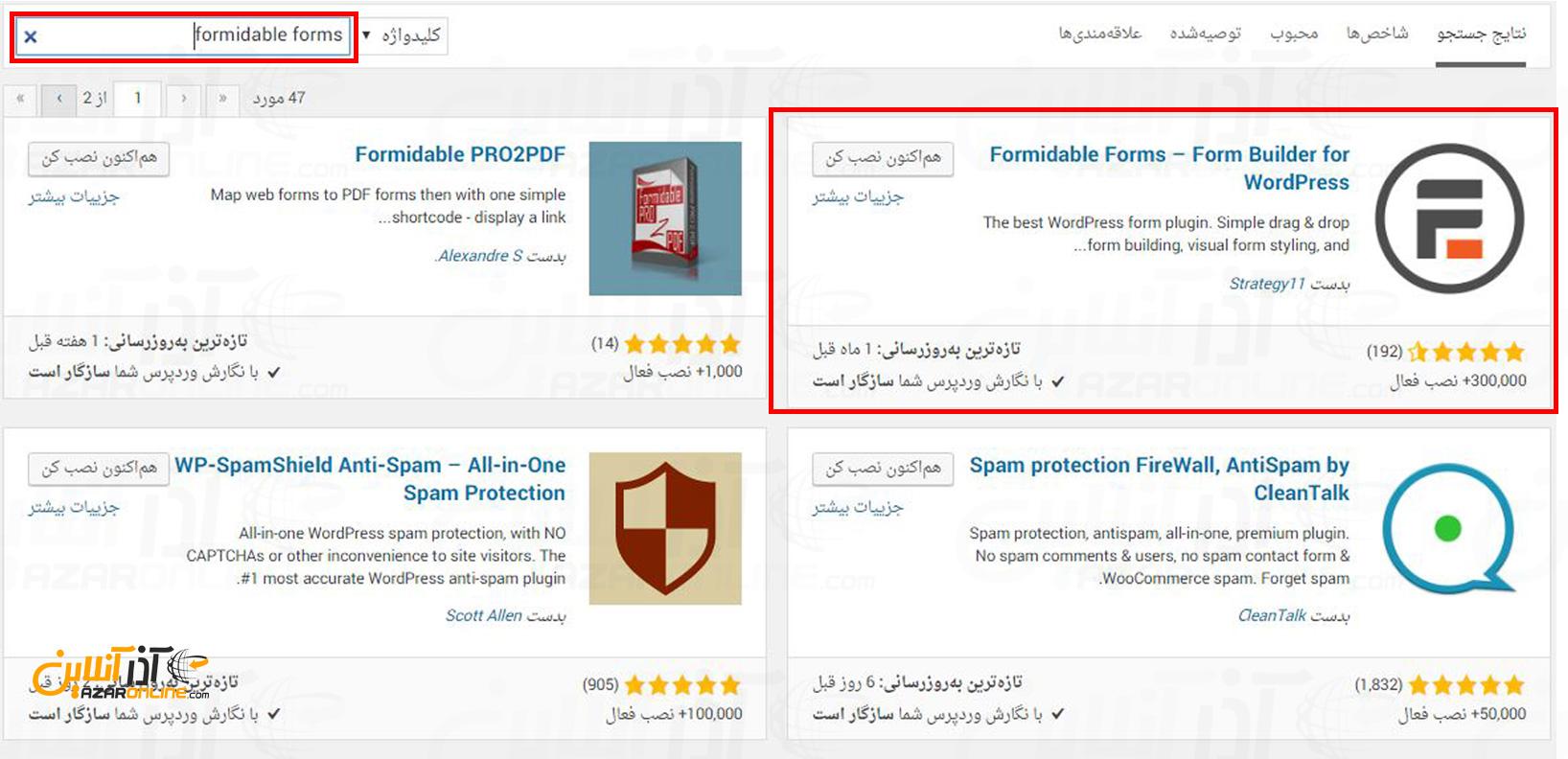 افزونه ساخت فرم تماس سفارشی با Formidable Forms - نصب افزونه فرمیدبل فرم