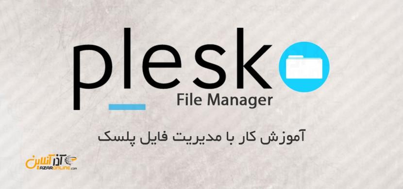 آموزش کار با مدیریت فایل پلسک