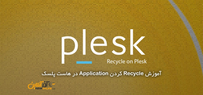 آموزش Recycle کردن Application در هاست پلسک