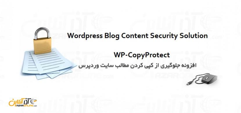 افزونه جلوگیری از کپی کردن مطالب سایت وردپرس