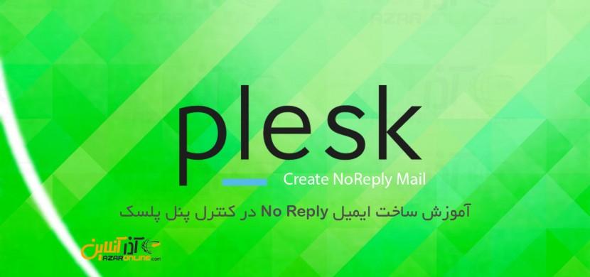 آموزش ساخت ایمیل No Reply در کنترل پنل پلسک