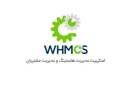 سیستم مدیریت هاستینگ WHMCS نسخه 6.3.1