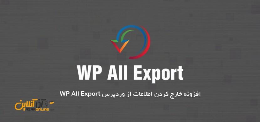 افزونه خارج کردن اطلاعات از وردپرس WP All Export
