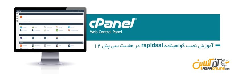 rapidssl-in-Cpanel