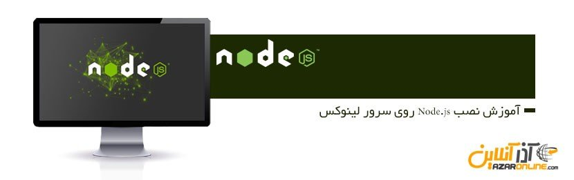 آموزش نصب Node.js روی سرور لينوکس