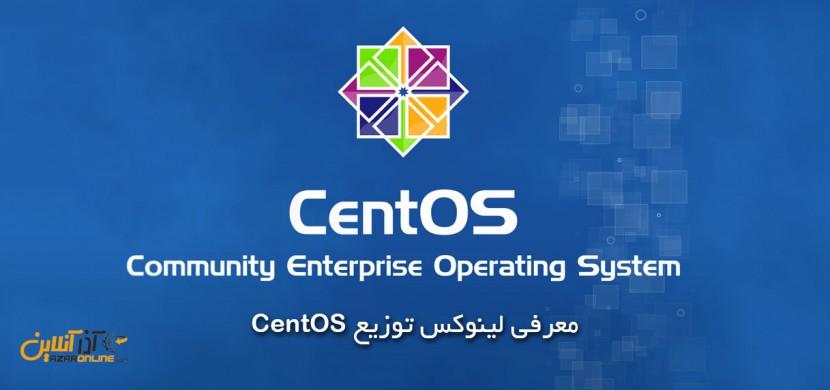 معرفی لینوکس توزیع CentOS