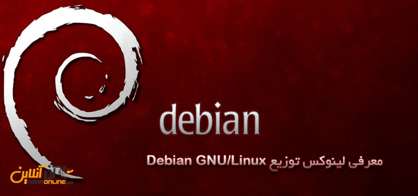 معرفی لینوکس توزیع Debian GNU/Linux