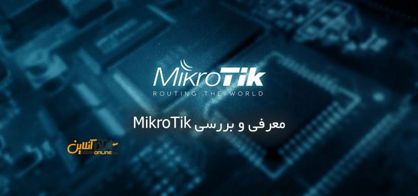معرفی و بررسی MikroTik
