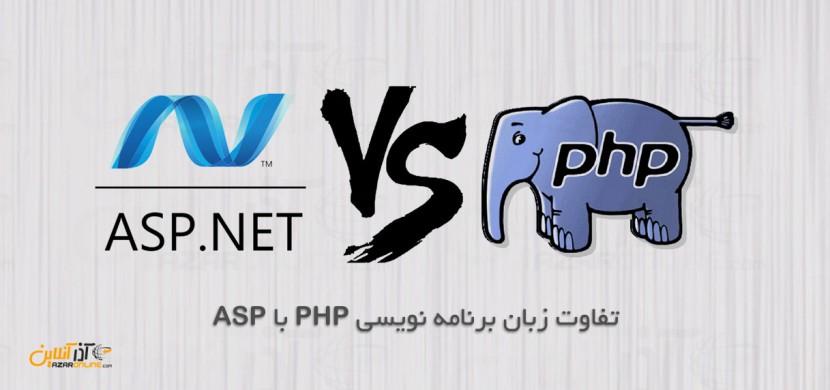 تفاوت زبان برنامه نویسی php با ASP