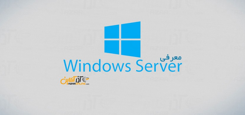 سیستم عامل ویندوز سرور