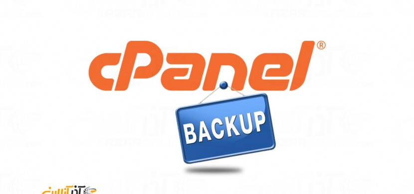 Cpanel Logo Backup