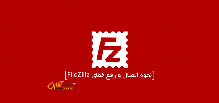 رفع خطای Filezilla در هنگام اتصال به FTP