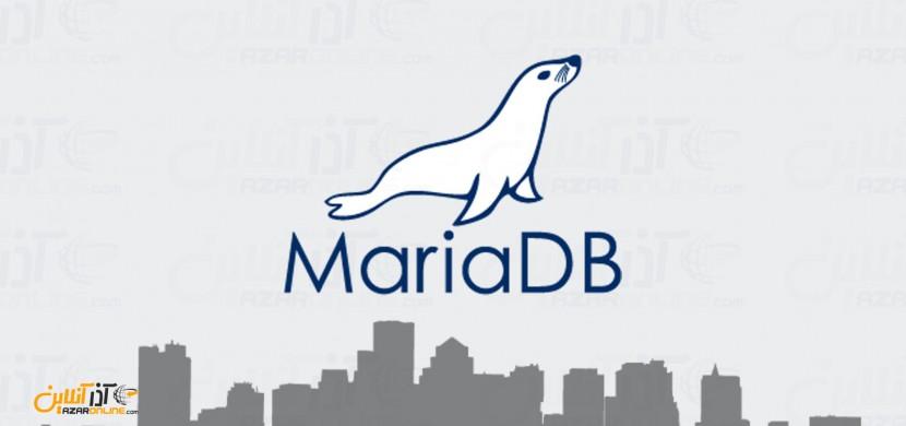 پایگاه داده MariaDB