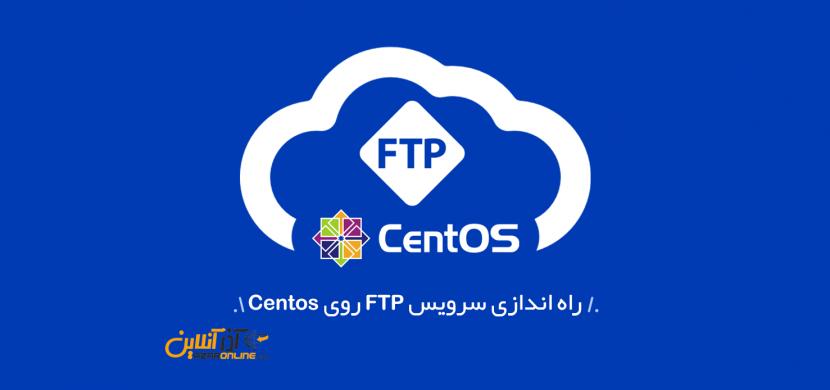 نصب سرویس FTP روی لینوکس Centos
