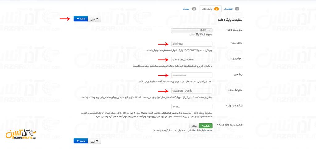 نصب جوملا در Cpanel - وارد کردن پایگاه داده