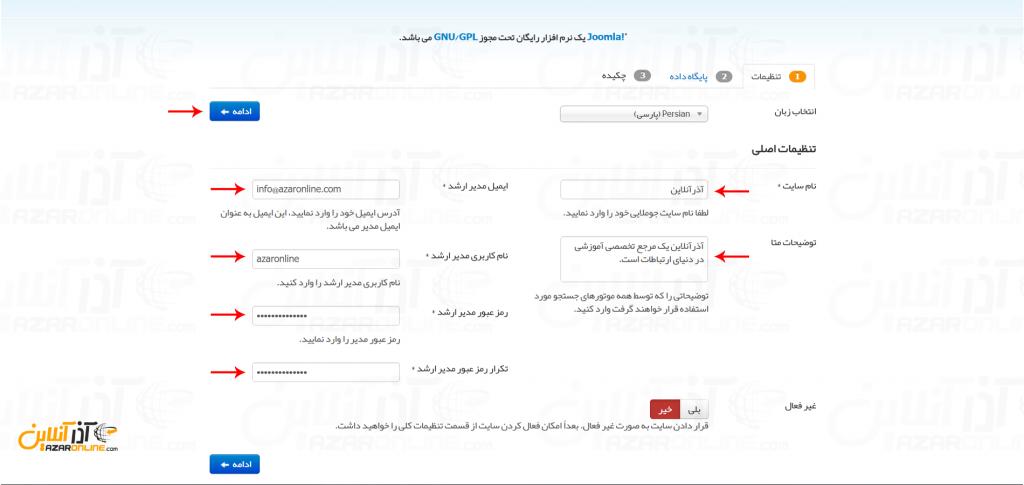 نصب جوملا در Cpanel - اطلاعات سایت