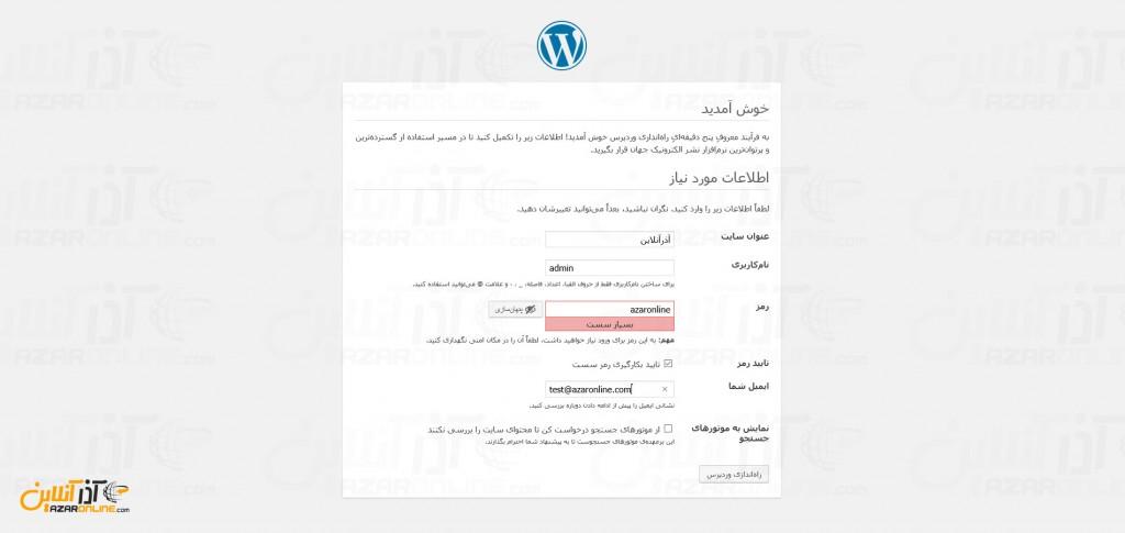 نصب وردپرس در Cpanel - اطلاعات وردپرس
