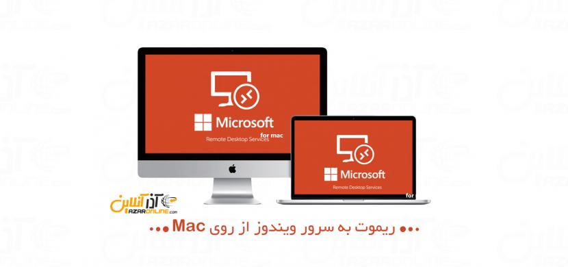 ریموت به سرور ویندوز از روی Mac