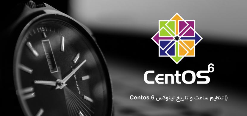 تنظیم ساعت و تاریخ لینوکس Centos 6