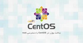 ساخت یوزر در Centos با دسترسی root
