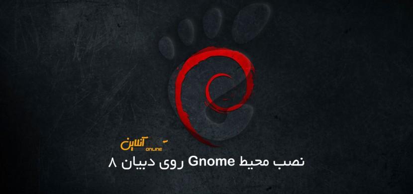 نصب محیط Gnome روی دبیان 8