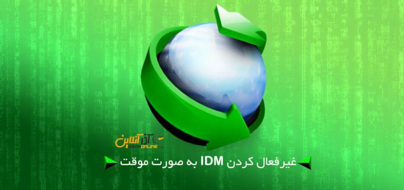 غیرفعال کردن IDM به صورت موقت