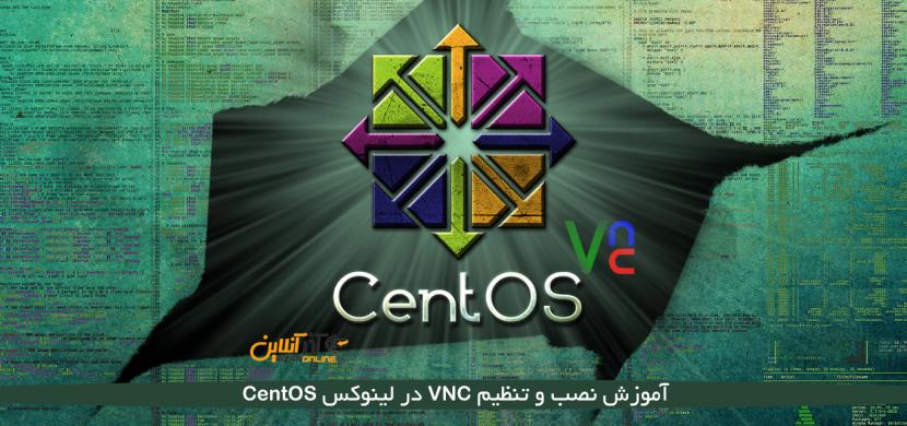 نصب VNC روی لینوکس CentOS