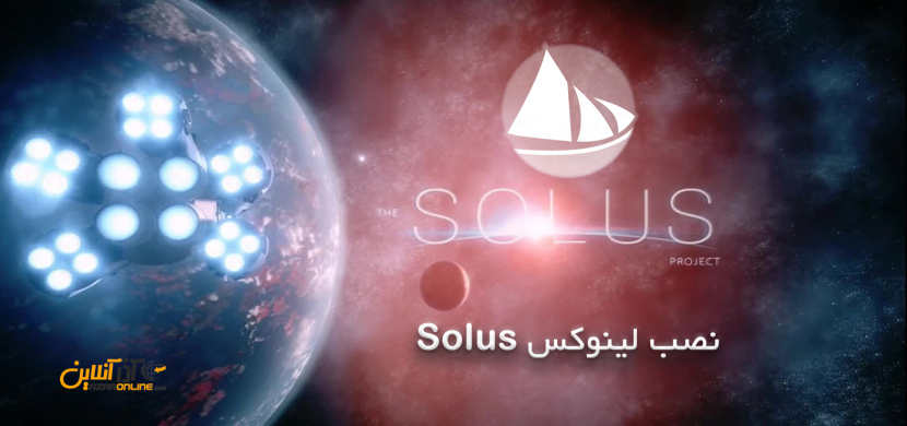 نصب لینوکس Solus