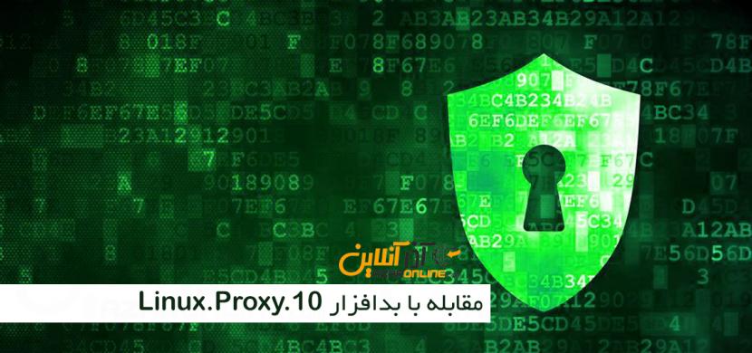 بدافزار linux.proxy.10