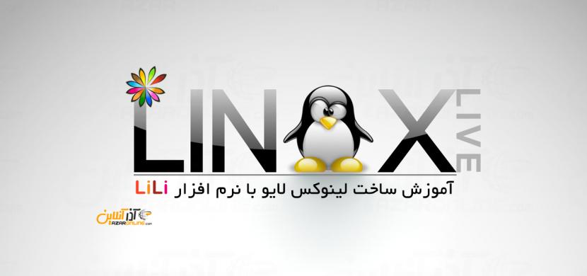 آموزش ساخت لینوکس لایو