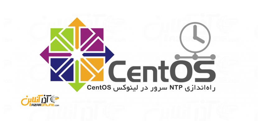راهاندازی NTP سرور در لینوکس CentOS