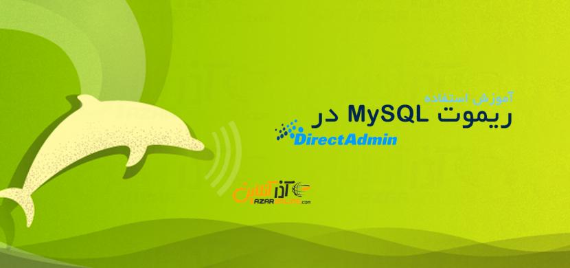 ریموت MySQL در DirectAdmin