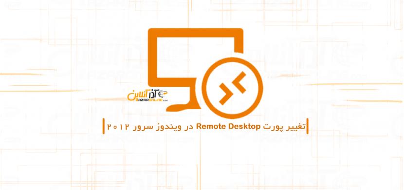 تغییر پورت Remote Desktop در ویندوز سرور 2012