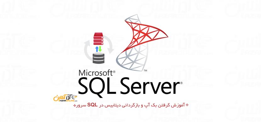 آموزش گرفتن بک آپ و بازگردانی دیتابیس در SQL سرور