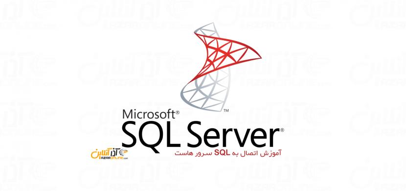 آموزش اتصال به SQL Server هاست
