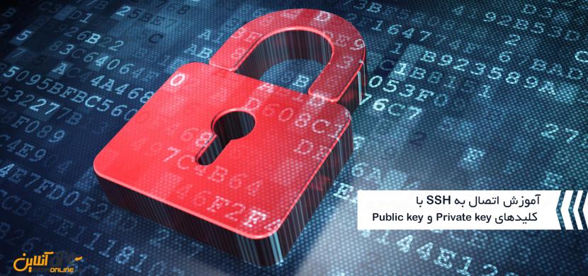 اتصال به SSH با کلیدهای Private key و Public key