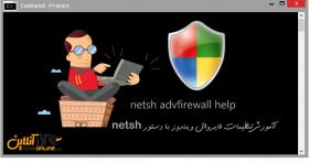 تنظیمات فایروال ویندوز با دستور netsh