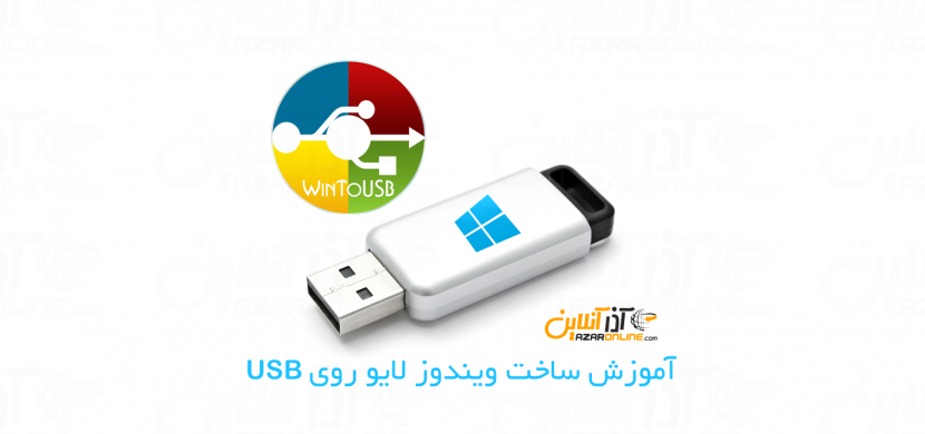 آموزش ساخت ویندوز لایو روی USB