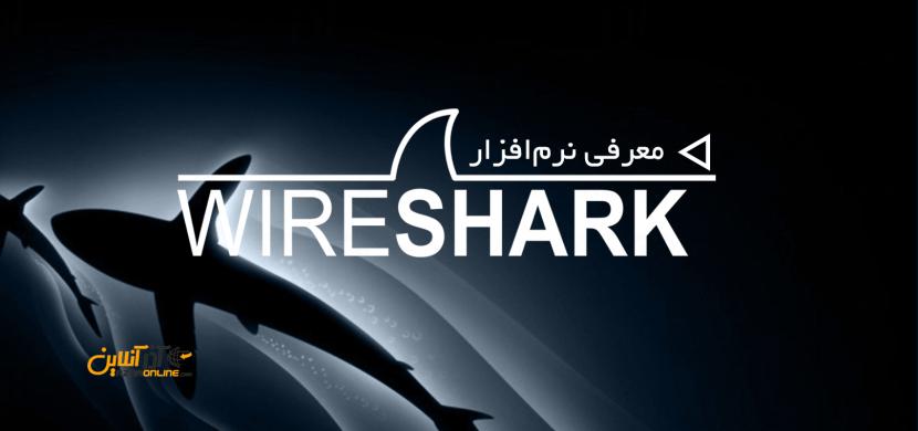 معرفی نرمافزار Wireshark