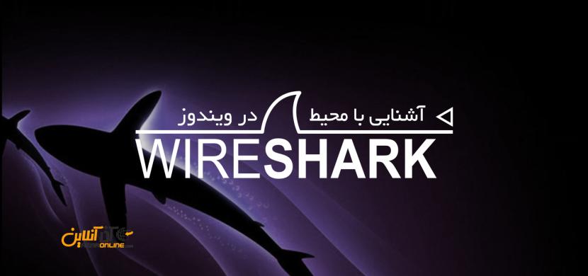 محیط Wireshark در ویندوز