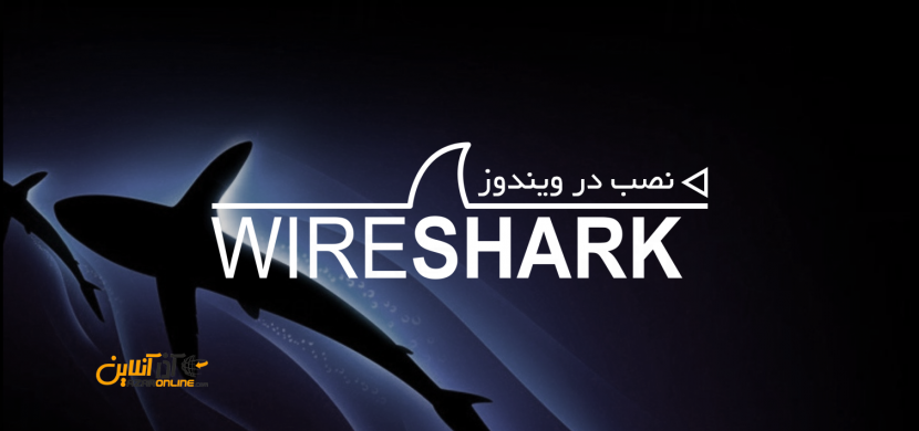 آموزش نصب wireshark