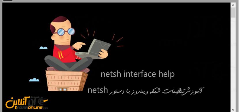 تنظیمات شبکه ویندوز با دستور netsh