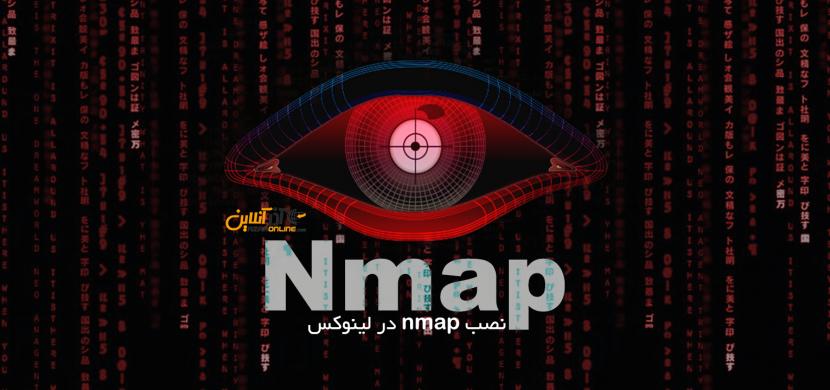 آموزش نصب nmap در لینوکس