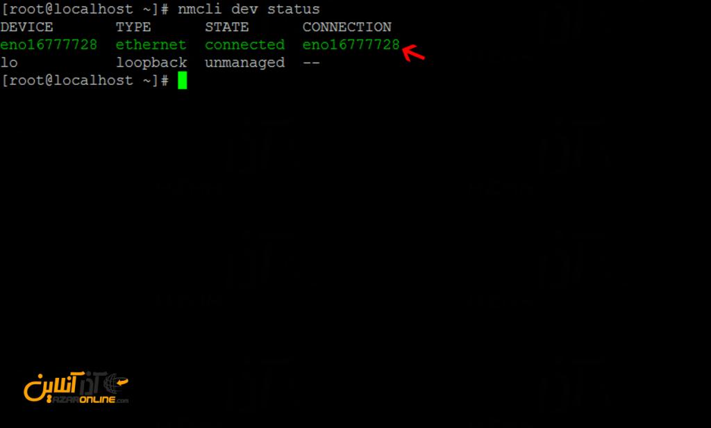 تنظیم IP استاتیک در CentOS 7 - نمایش نام اینترفیس